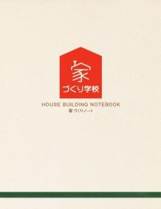 家づくりノート