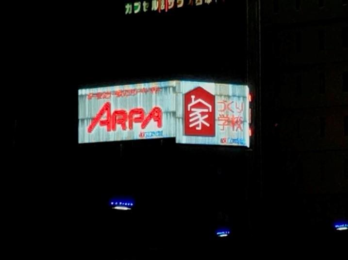 福山駅前 家づくり学校の看板