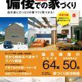 年末年始は家族で家づくり計画。雑誌「備後での家づくり」好評発売中!