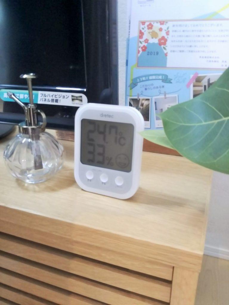 室温24.7℃
