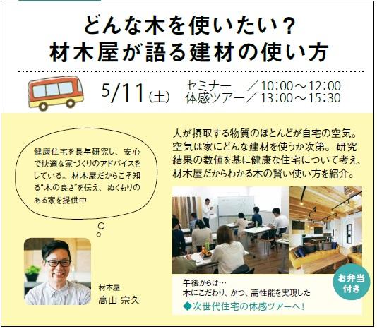 5月11日(土)セミナーバスツアー内容