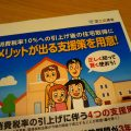 【10%増税で慌てない!】2019年住宅購入の4大支援策②
