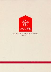家づくりノート表紙
