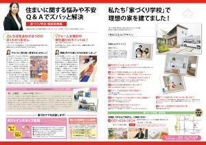 ぴったんこ香川12月号 (2)
