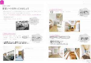 スクラップブック 家づくりノート