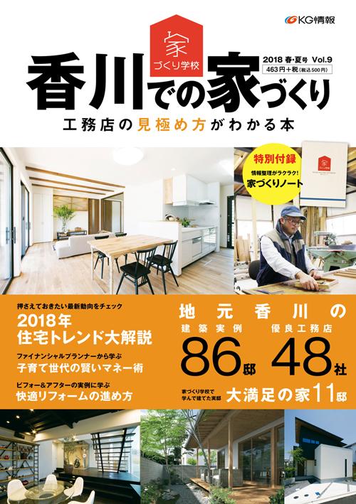 香川での家づくり