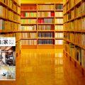 書籍「山口での家づくり」 図書館 まちなか避暑地