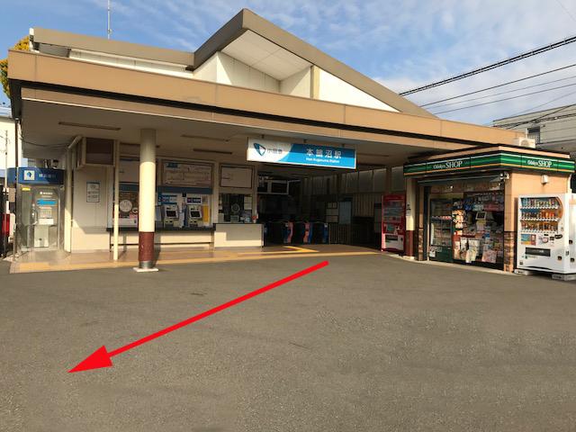 本鵠沼駅西口